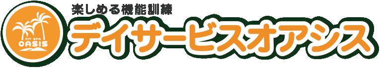 【デイサービスオアシス】川崎市・横浜市の楽しめる機能訓練・イキイキリハビリ短時間デイサービス