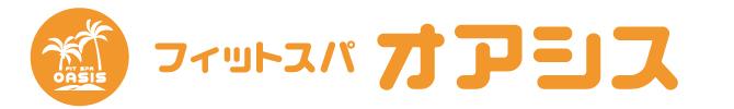 【フィットスパ オアシス】川崎市・横浜市の楽しめる機能訓練・イキイキリハビリゆっくりと短時間・長時間デイサービス